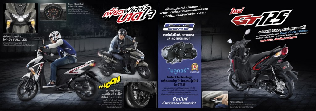 CS3_NEW_AW Brochure Yamaha 2015 GT125-Edit2-3-1