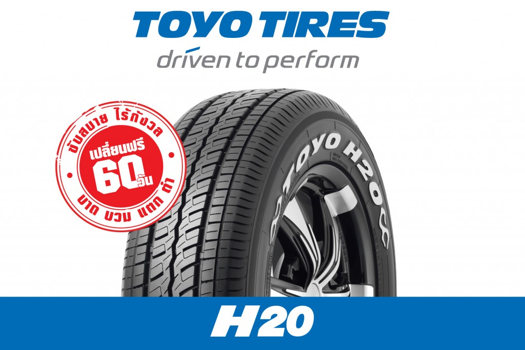 preview_TOYO-H20_side_guarantee60d
