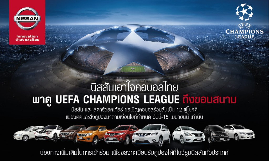 Nissan UCL_01