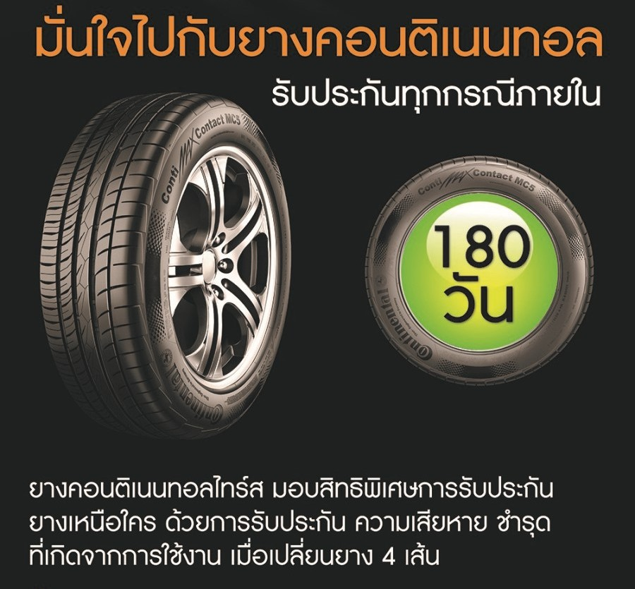 Continental Tyres 18)