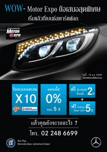 WOW - Motor Expo Campaign