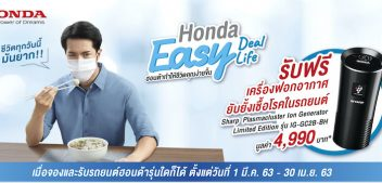 Honda Easy Deal Easy Life