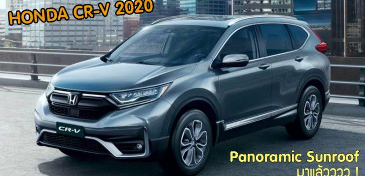 Honda CR-V หลังคากระจก Panoramic พร้อมระบบ Honda SENSING เจอกัน Motor Show 2020 !