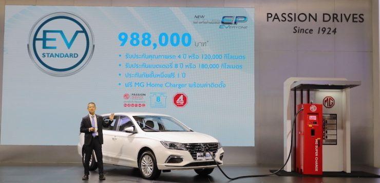 MG เปิดตัว NEW MG EP รถยนต์ EV ในราคาสุดคุ้ม