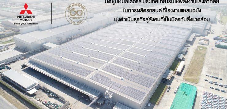มิตซูบิชิ มอเตอร์ส ประเทศไทย เริ่มใช้พลังงานแสงอาทิตย์ในการผลิตรถยนต์ ที่โรงงานแหลมฉบัง