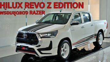 REVO Z EDITION 2021